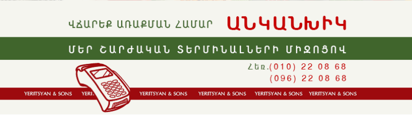 yeritsyan-and-sons-fb