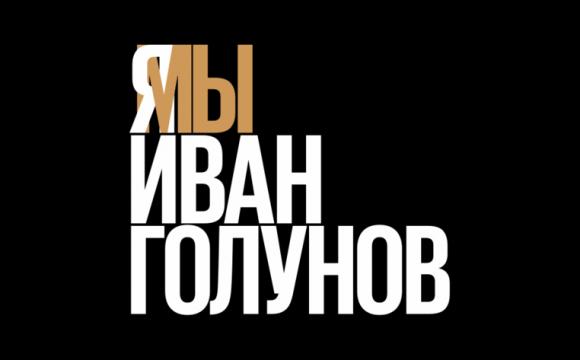 Obviněný ruský novinář vyvolal vlnu solidarity, ta mu pomohla z vězení. I my jsme Ivan Golunov